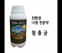 [참충균] 친환경 나방 전문약
