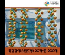 [곶감걸이] 일체형 곶감 200개용 꼬지 무료 증정